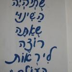 Frase do Gandhi em hebraico